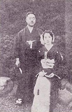 Фудзита Сэйко с женой