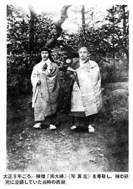 Фудзита (слева) в одеянии религиозного деятеля